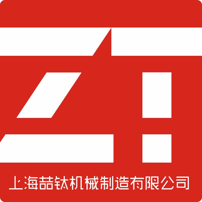 上海喆钛机械制造有限华宇平台网址授权开户网站
