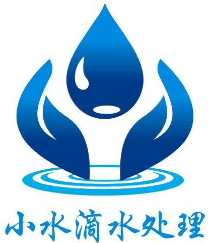 东莞市小水滴水处理科技有限公司