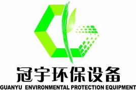 河北冠宇环保设备股份有限公司