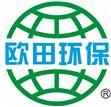 广州市欧田环保科技有限公司