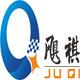 上海飓祺机械有限公司