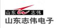 山東志偉電子科技有限公司