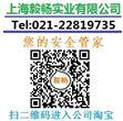 上海毅暢實業betway手機官網