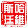 北京哈维斯廷科技有限公司