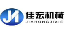 河南佳宏机械有限公司