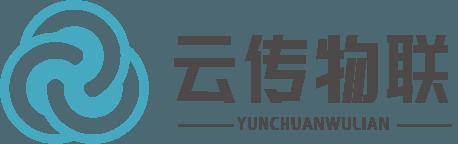 深圳市云传物联技术有限公司