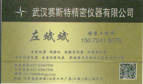 武汉赛斯特精密仪器有限公司
