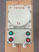 防爆电磁起动器BQC53 BQD53型号报价