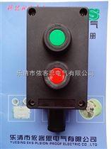 BZA8050-A2防爆防腐主令控制器
