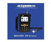 安鉑 Banlancer手持式振動分析儀廠家直銷