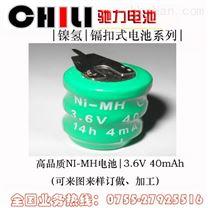 镍氢-3.6v40mah组合电池,高品质电池不漏液