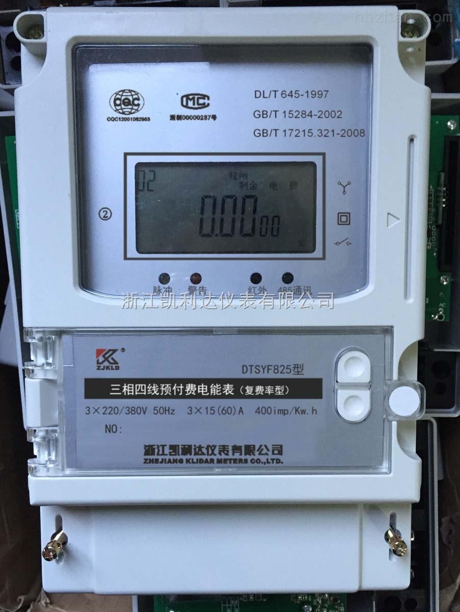 dtsyf825-三相预付费 复费率电能表-浙江凯利达仪表