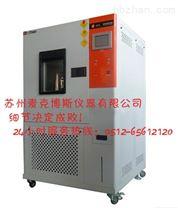 恒溫恒濕試驗箱,高低溫循環測試箱,冷熱衝擊箱