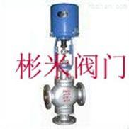 ZRSF(H)电动三通调节阀,导热油电动调节阀