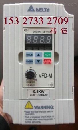 vfd022m43b-台达变频器