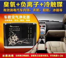 汽車專用空氣淨化器