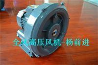 高压漩涡气泵1.5kw旋涡气泵