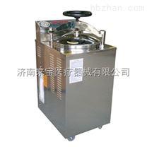 高壓蒸汽壓力滅菌器