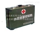 军科院88型水质细菌检验箱