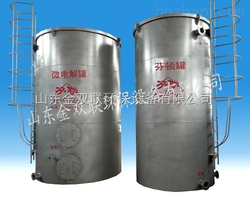 微电解-微电解反应器