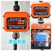 ︹︺1吨吊秤《上海1吨电子吊秤》价格多少钱?哪里有卖?1吨吊秤