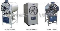臥式高壓蒸汽滅菌鍋WS150YDA