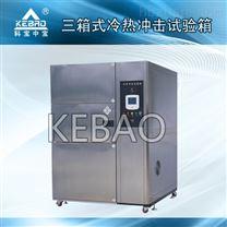 東莞冷熱衝擊試驗箱科寶專業生產