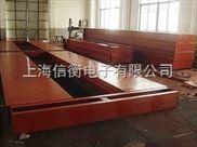 直销地磅汽车衡3*20米80T 上海信衡厂家直销