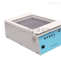 台式紫外透射分析仪ZT-30/ZT-20/ZT-10