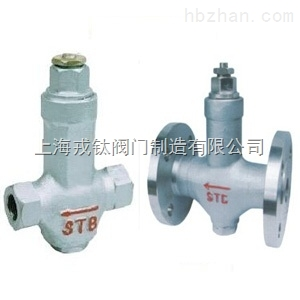 STB/STC可调恒温式蒸汽疏水阀
