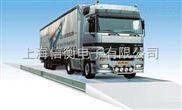 上海信衡厂家直销固定式3*10米120T电子汽车衡