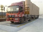DS8321系列120吨汽车衡 3.2MX14M电子地磅秤