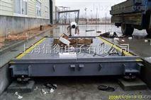 信衡直销固定式3*20米120T电子汽车衡