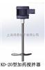 上海闊思主營:AMIXER係列立式液體混合攪拌機KD-20型,低價限時促銷中