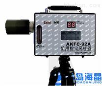 海晶AKFC-92A型礦用粉塵采樣器/定點粉塵采樣器