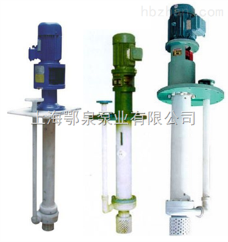 FYS工程塑料液下泵FYS型耐腐蚀液下泵