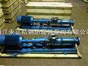 I-1B化工浓浆泵 化工螺杆泵  不锈钢化工杂浆泵