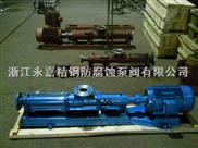 G型螺杆泵  不锈钢螺杆泵