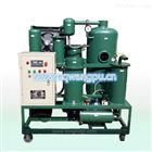 ZJD-C-50齿轮油滤油机脱水除杂净化循环利用