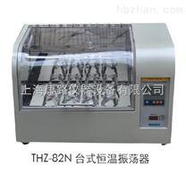 躍進THZ-82N台式恒溫振蕩器