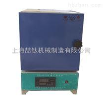 数显一体式箱式电阻炉