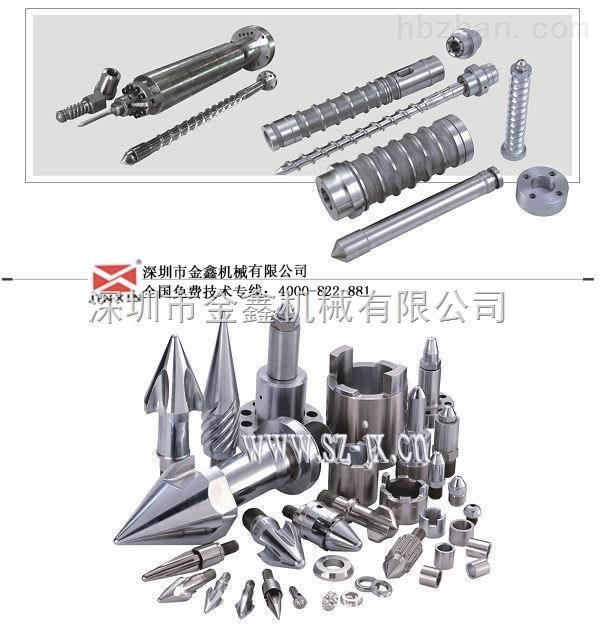 螺杆式注塑机*塑料成型机螺杆*金鑫品质过硬