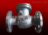 H44W-64P 6.4Mpa 凹凸面旋启式法兰止回阀