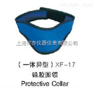 HYX射线防护围领.围脖.甲状腺防护