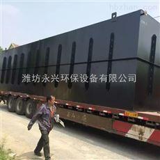 潍坊永兴安徽地埋式一体化污水处理设备