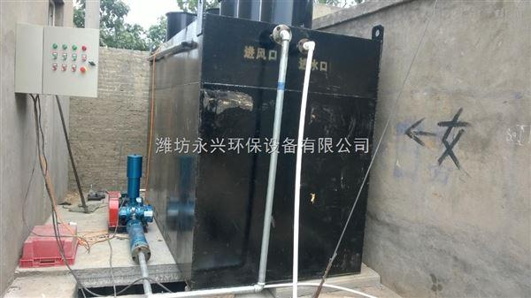 永兴地埋式污水处理设备