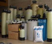 锅炉软水器、软化水装置