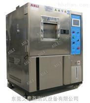 大容積高低溫實驗室