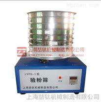 上海自行研究LYFS-1圆形验粉筛 圆形验粉筛