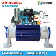 臭氧機配件雙風冷陶瓷管臭氧發生器臭氧電源珍澳產品臭氧機3g